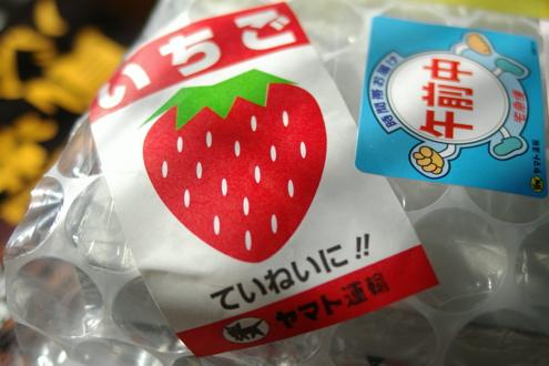 strawberry_yamato