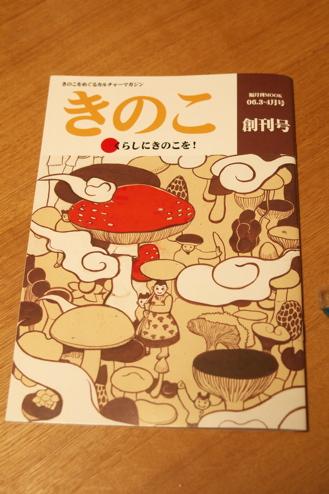 Kinoko_magazine